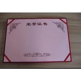 供应制作荣誉证书封套、专业生产各种皮革荣誉证书制造商