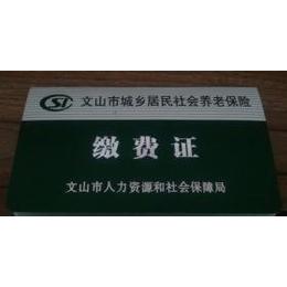 供应制作甘肃城乡医疗缴费证、定做缴费证书,意宝生产证书