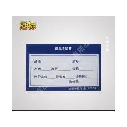 供应根据客户需求制定优质的货架卷筒标签纸