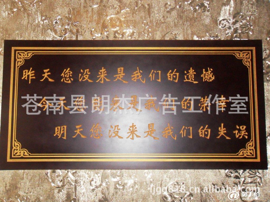 定做木匾/实木雕刻/木质奖牌/木制招牌/开业牌匾