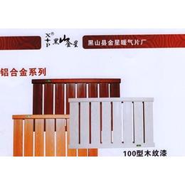 沈阳暖气 暖气片 铝合金系列散热器缩略图