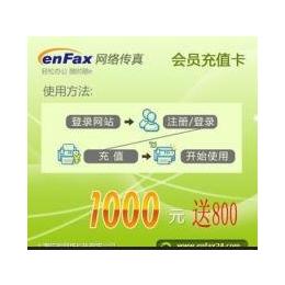收发传真就用enFax网络传真,无纸在线收发,方便快捷