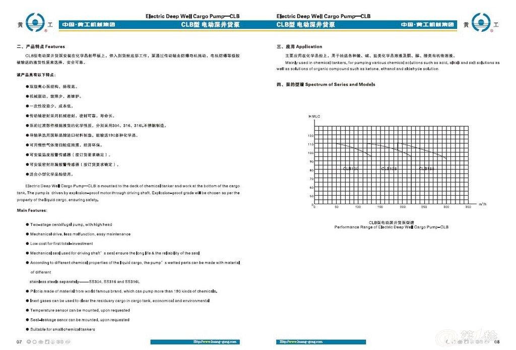 clb型电动深井货泵/深井泵(厂家直销)上海黄工液压机械