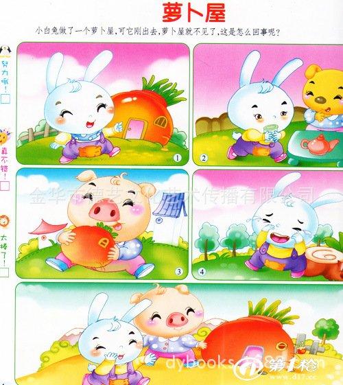 小松鼠和大象 两只快乐的蝴蝶 老虎学艺 鱼和鱼鹰 双胞胎鱼儿比赛 小图片