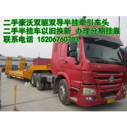 出售二手牵引中国重汽豪沃336马力375马力420马力半挂车