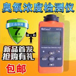 EST-10-O3臭氧浓度检测仪O3气体浓度检测声光报警仪