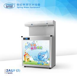 世纪丰源幼儿园专用直饮水机2AUF