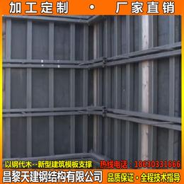 重庆厂家制作专利产品剪力墙模板支撑钢结构加固