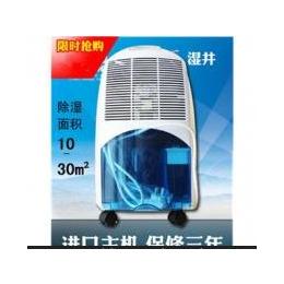 松松岛湿井电器,买除湿机优选湿井除湿器,中国十大品牌