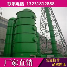 玻璃钢脱硫除尘设备 酸雾净化器 废气处理成套设备 加工定制