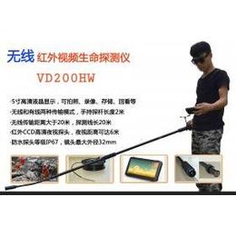 供应VD200HW红外视频生命探测仪