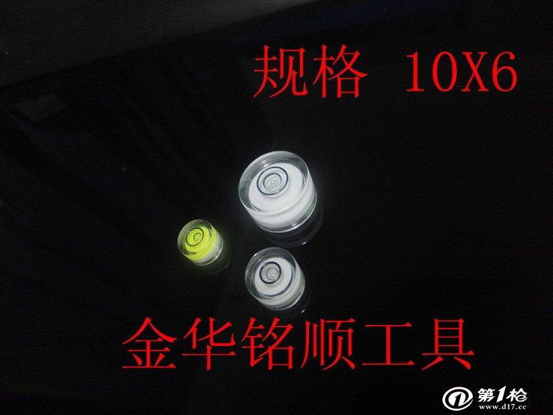 供应水平泡 (圆)水平仪 万向水泡 规格10x6