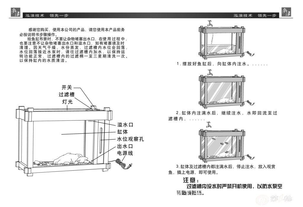 循环鱼缸安装步骤图