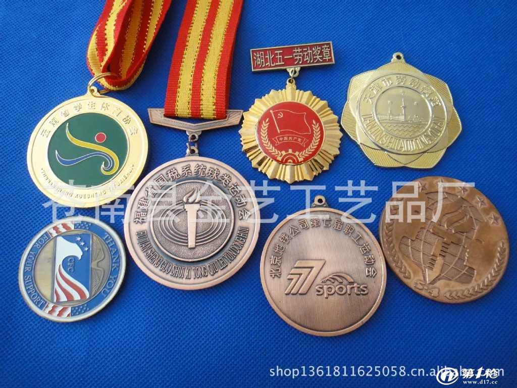 厂家专业设计制作各种金属奖牌 运动会奖牌 奖牌奖章 通用奖牌