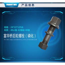 富华桥轮胎螺丝 汽车螺栓 磷化 汽车轮胎螺丝 紧固件 可定做
