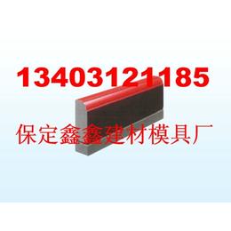 路边石模具厂家-保定鑫鑫