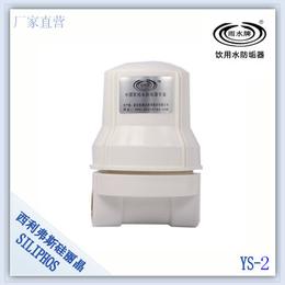 雨水牌饮用水防垢器YS-2