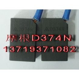 供应厂家直销包邮产品D374N碳刷