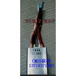 供应碳刷 CMIS电机碳刷 电机碳刷CMIS的作用