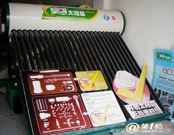 正品皇明太阳能热水器