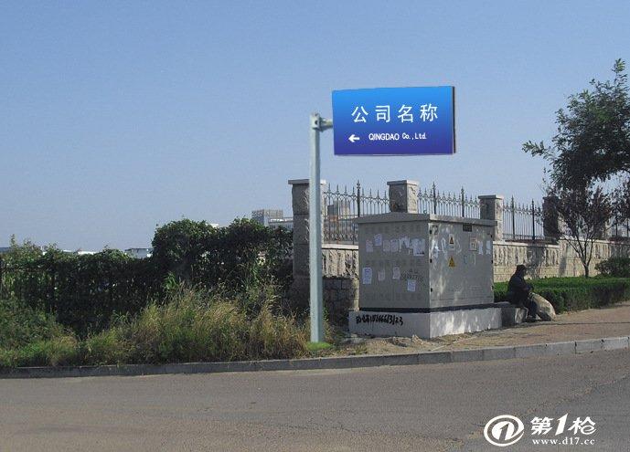 青岛开发区黄岛胶州李沧城阳高中大门口字名称单位工厂二轮门牌v高中图片