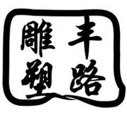 曲阳县丰路雕塑有限公司