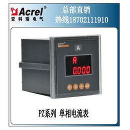 安科瑞PZ72-AI单相电流表85-270V通电