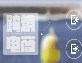 """跨境电商""""通关单""""政策暂缓一年推行"""