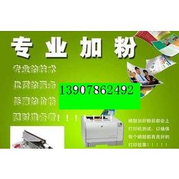 南宁精修复印机打印机惠普126打印机加碳粉墨粉