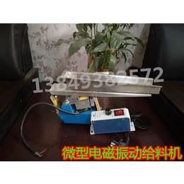 GZV3型微型振动给料机-微型电磁送料机-料仓用均匀送料万博manbetx官网登录