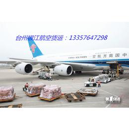 黄岩到兰州机场空运13357647298黄岩至天津空运