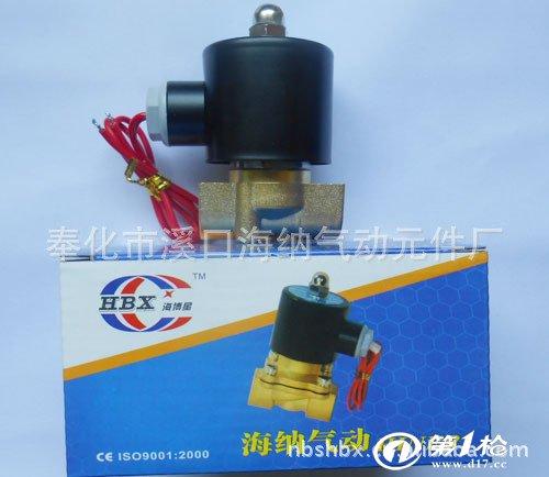 供应优质电磁阀 2w电磁阀 直动式电磁阀图片