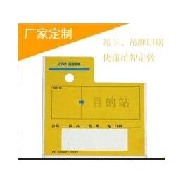 【厂家定制】定制物流标识卡 物流记录卡 快递信息卡定做