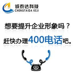 太原售后400电话作用 太原营销400电话套餐