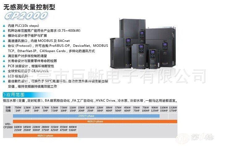 批发销售台达变频器cp2000系列vfd370cp43b-21代替原vfd-f