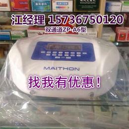 电脑中频透药仪-迈通ZP-A6型-新款