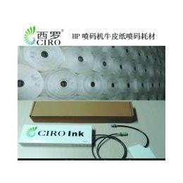 西罗供给,惠普-EAN128喷码机墨水,牛皮纸说明书喷码墨水