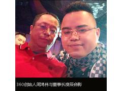 周鸿祎与董事长凌辰合影