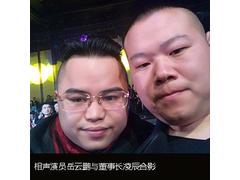岳云鹏与董事长合影