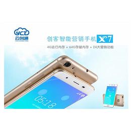 江西云创通科技智能营销手机