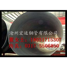 供应219-3620mm沧州流体输送管道用螺旋缝埋弧焊钢管