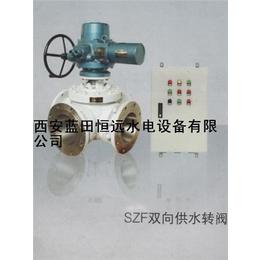 上海双向供水转阀SZF-400型号规格