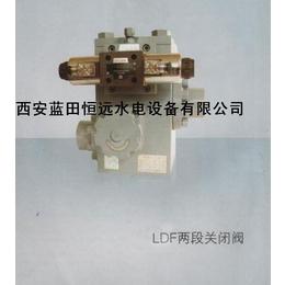 两段关闭阀LDF-150标配