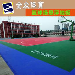 全众体育悬浮拼装地板 石家庄悬浮地板 防滑运动地垫 环保地板