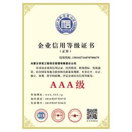 内蒙古名誉AAA评级招投标资信评级明加分通用