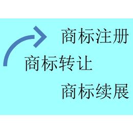 安庆商标注册需要多少钱丨安庆商标注册流程丨安庆商标注册费用缩略图