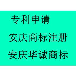 安庆商标注册丨安庆商标注册明细丨安庆商标注册公司哪家好缩略图