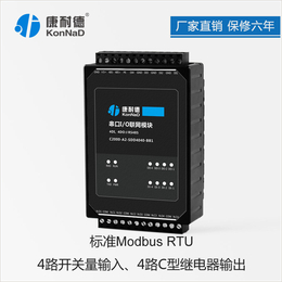康耐德2路输入继电器输出485转数字量采集控制RTU协议