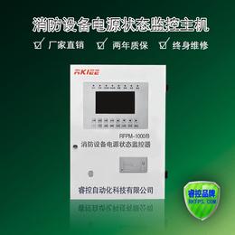 消防电源监控主机 消防设备电源监控主机