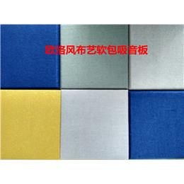 廊坊欧洛风布艺软包吸音板  颜色多种 价格合理  质量保证
